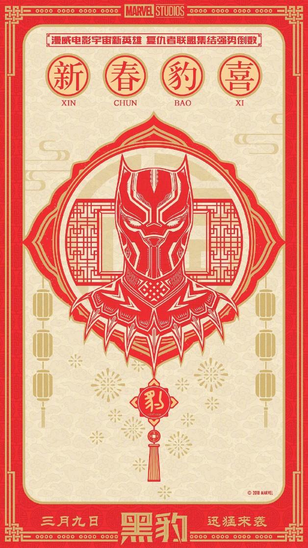 Divulgado pôster chinês impressionante de Pantera Negra!